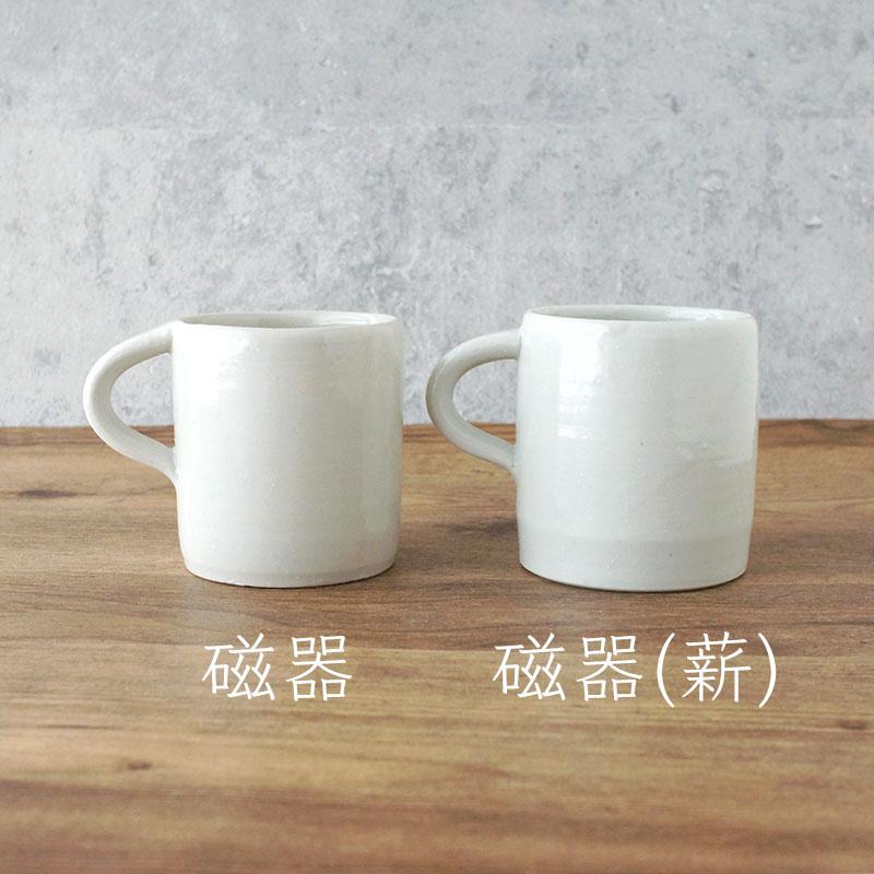 寺村光輔|マグカップ 小 磁器土