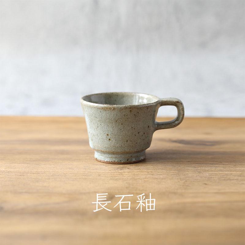 寺村光輔|コーヒーカップ