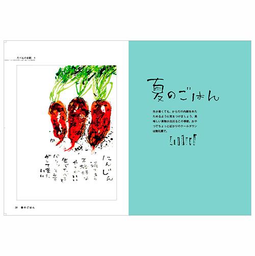 矢田勝美|大地をまるごと やさしいごはん