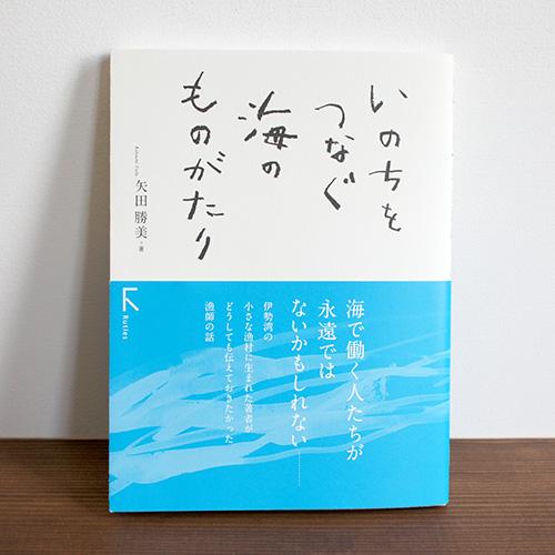 矢田勝美|いのちをつなぐ海のものがたり