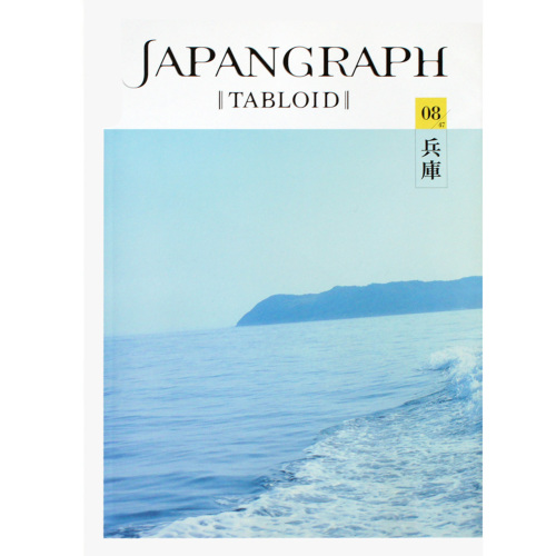 JAPANGRAPH 08/47「兵庫」 TABLOID 単品