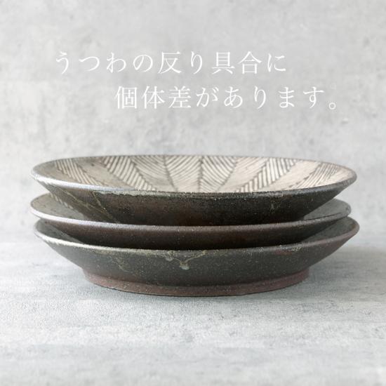 池田大介 ヘリンボーン 8寸皿