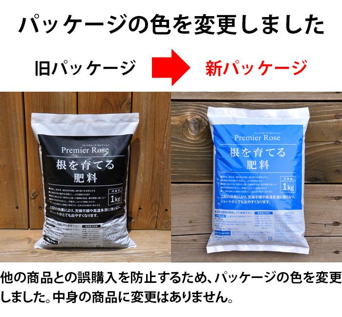 根を育てる肥料 1kg プレミアローズセレクション ZIK-10000