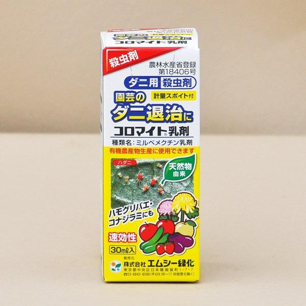 コロマイト30ml ダニの特効薬 ZIK-10000