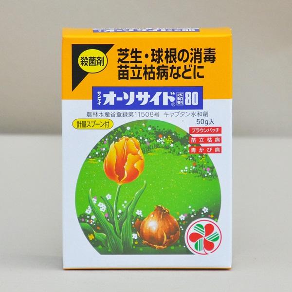 《殺菌剤》オーソサイド水和剤50g ZIK-10000
