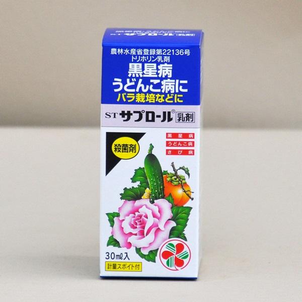 黒点病特効薬「サプロール」 30ml ZIK-10000