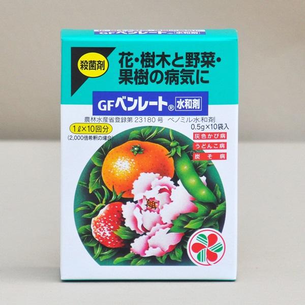 《殺菌剤》ベンレート水和剤 0.5g×10袋 ZIK-10000