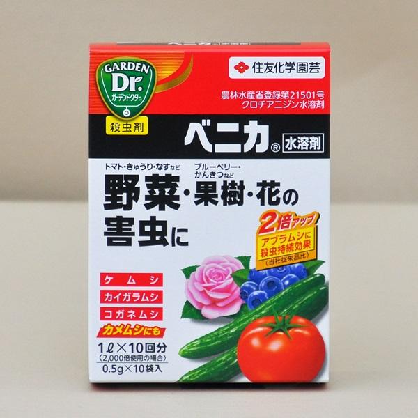{殺虫剤}ベニカ水溶剤 0.5g×10袋入り ZIK-10000