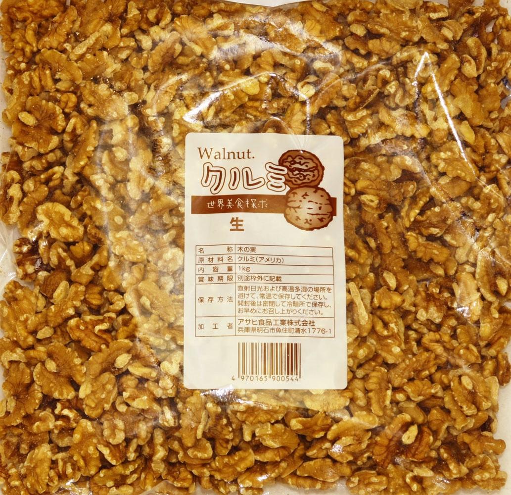 well-done  アメリカ産 クルミ(生) 1kg   【くるみを食べて脂肪燃焼!ダイエットにいい理由とは?】【宅配便送料無料】