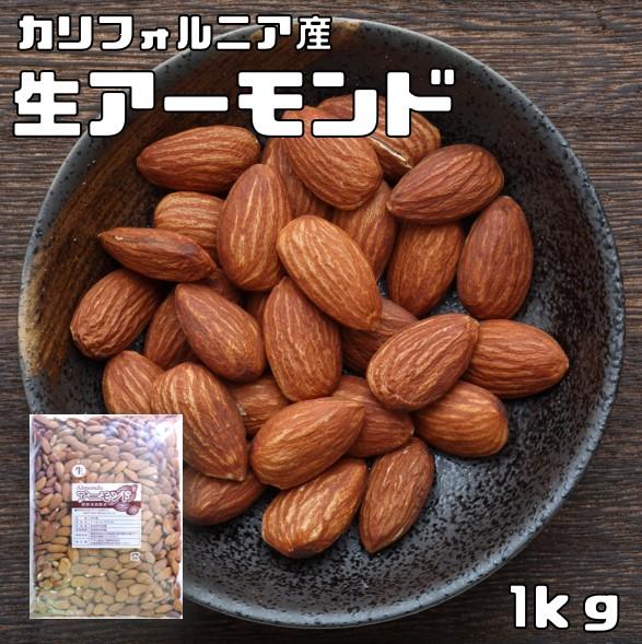 LOHAS アメリカ産 生アーモンド 1kg   【話題の生アーモンドを美味しく食べるコツ】【宅配便送料無料】