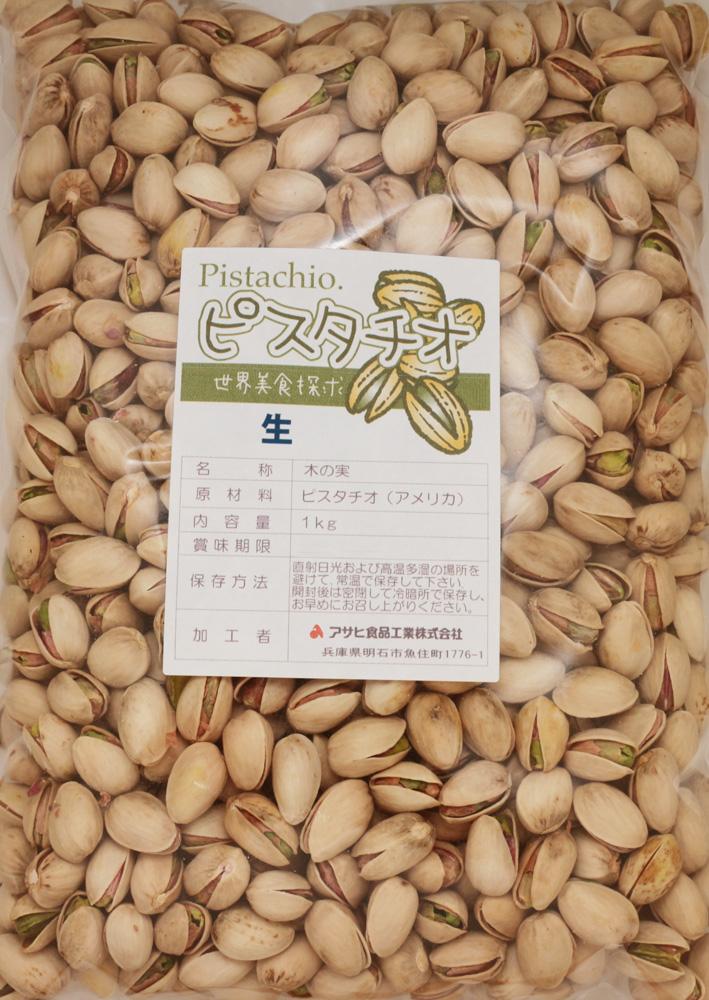 LOHAS アメリカ産 ピスタチオ(生) 1kg   【ナッツの王様?ピスタチオとは?美味しい食べ方!】【宅配便送料無料】