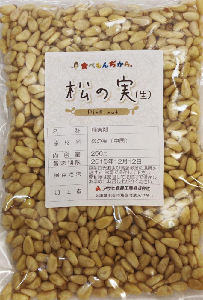 well-done  松の実(生)(まつのみ) 250g   【松の実でダイエット?美容にも効果的な松の実の力とは?】【メール便送料無料】