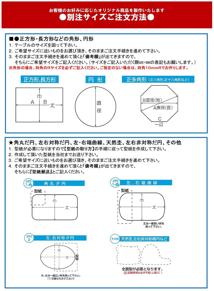 両面非転写テーブルマットAタイプ クリアータイプ 両面非転写加工 2mm厚 別注サイズ