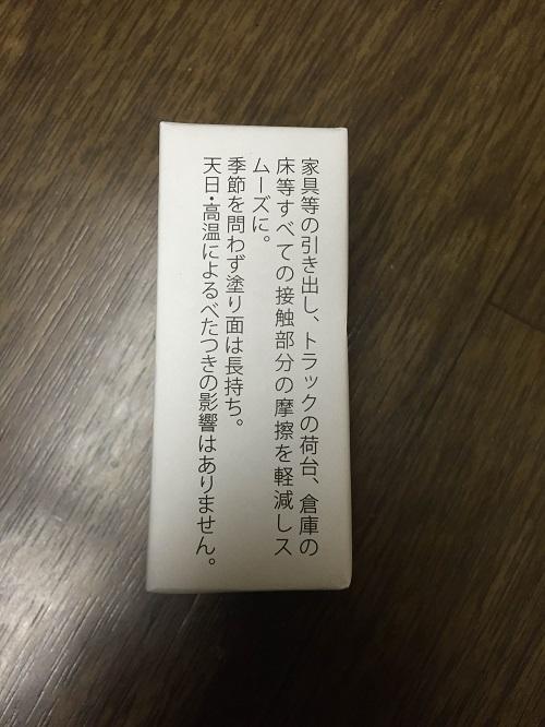 丸徳 イボタ バラ売り1ヶ 家具・木工用スベリロー 寸法 5×8×3cm 艶出し剤 光沢 蝋