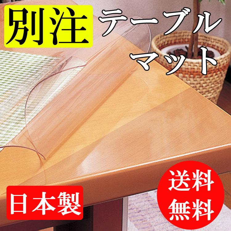 両面非転写テーブルマットBタイプ(非密着性タイプ)別注サイズ2mm厚 すべり止めシール付