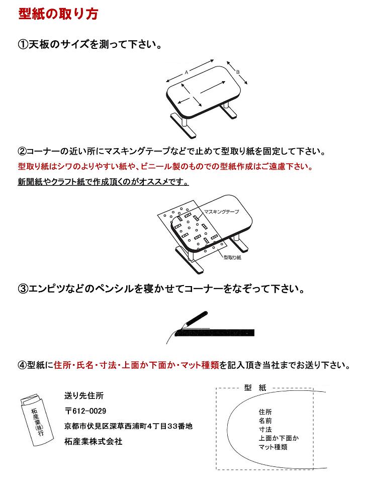 両面非転写テーブルマットCタイプ クリアータイプ 非転写配合品 2mm厚