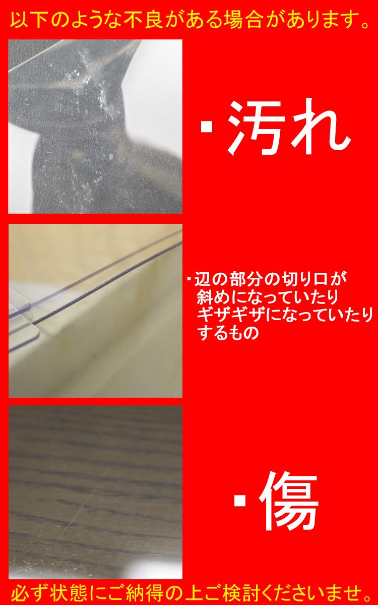 アウトレット デスクマット 紙の字写りしない 子供 勉強机 学習机 事務机 両面非転写デスクマット 非密着性タイプ 460×880mm 2mm厚 Bタイプ 透明 テーブルマット 透明マット テーブル 特別価格 送料無料 傷あり B品 ビニールシート クロス