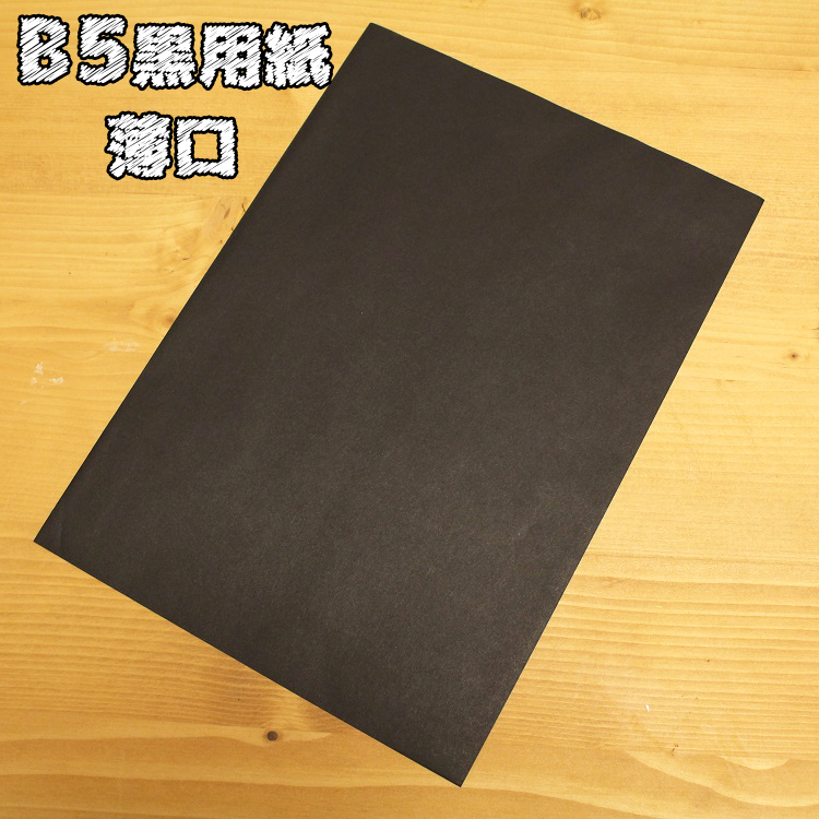 B5 黒用紙 薄口 1枚 色上質