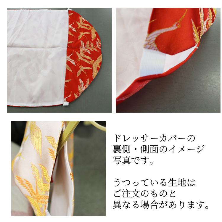 ドレッサーカバー 天竺木綿 鏡掛け 姿見 ミラーカバー おしゃれ 受註生産 汚れ防止 キズ防止 日本製