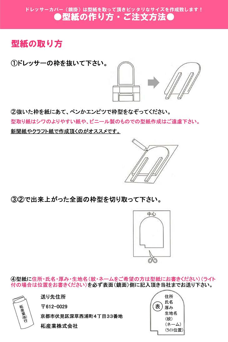 ラッセルレース フレンジ付 裏地なし 仕立て限界寸法100cm以内 ドレッサーカバー 鏡掛け ミラーカバー 受註生産 汚れ防止 日本製 送料無料