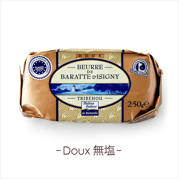 イズニーAOP 無塩発酵バター【250g】 <br>Tribehou beurre AOP d'ISIGNY DOUX <br>フレッシュバター/冷蔵空輸品