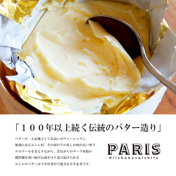 【エシレ バター 】フランスAOP伝統エシレ有塩バター【100g×5個セット】まとめ買い! Echire AOP Charentes Poitou DEMI-SEL フレッシュバター/冷蔵空輸品(お中元 ギフト パリからお届け致します!)