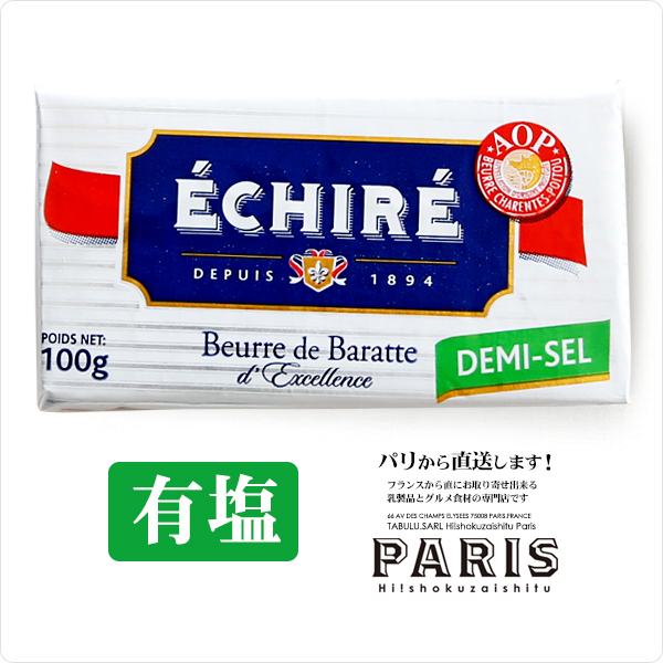【エシレ バター】フランスAOP伝統エシレ有塩バター【100g】 Echire AOP Charentes Poitou DEMI-SEL フレッシュバター/冷蔵空輸品