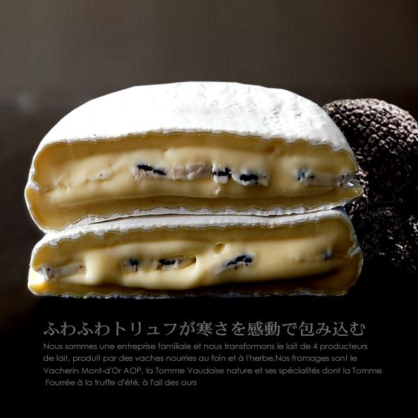 チーズ トリュフ トム ヴォードアーズ トリュフ 牛乳 ソフトチーズ パリ直送 【120g】