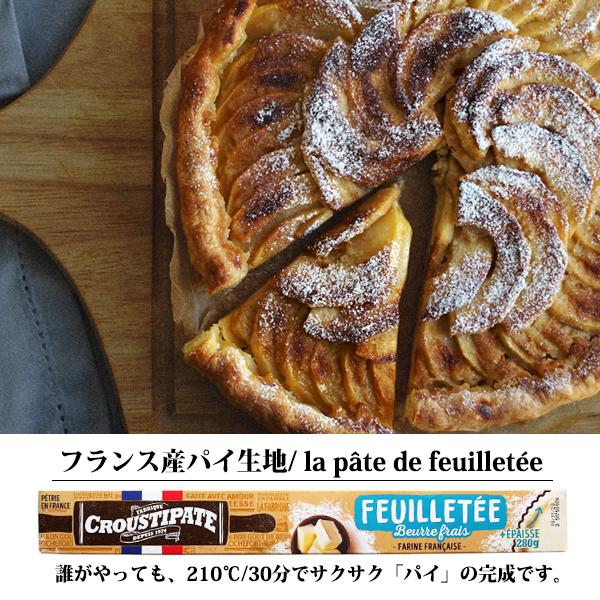 パイ生地 パイシート 【280g】丸型 約33cm フランス産 クルスティパート社 パイ キッシュ スイーツ フランス お菓子 焼菓子 バター