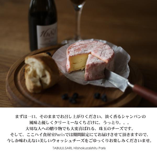 アフィネ オ シャンパーニュ ロゼ チーズ【180g】フランス産 ラングル ウォッシュ チーズ