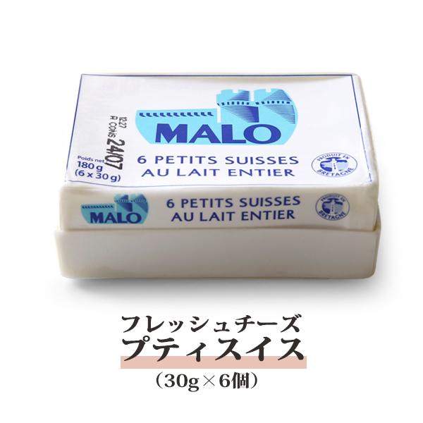 チーズ フレッシュ マロ プティスイス 6個入り パリ直送 【180g】