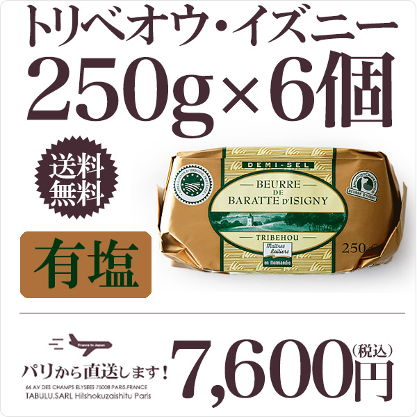 イズニーAOP 有塩バター【250g】 6個セット <br>Tribehou beurre AOP d'ISIGNY DEMI-SEL <br>フレッシュバター/冷蔵空輸品