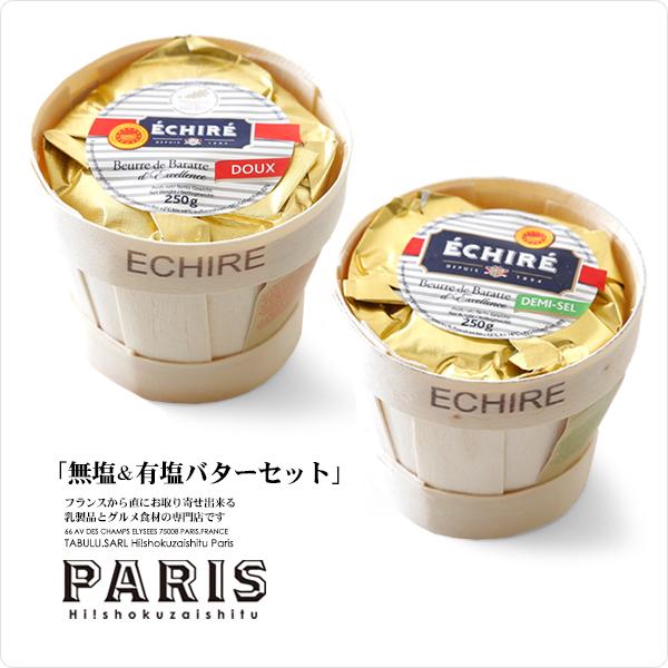 フランスAOP伝統エシレ無塩発酵バター250gと有塩バター250gのセット Echire Doux250g&Demi-sel250g