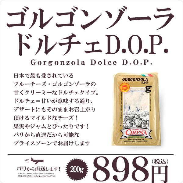 ゴルゴンゾーラドルチェ DOP 200g ブルーチーズ イタリア