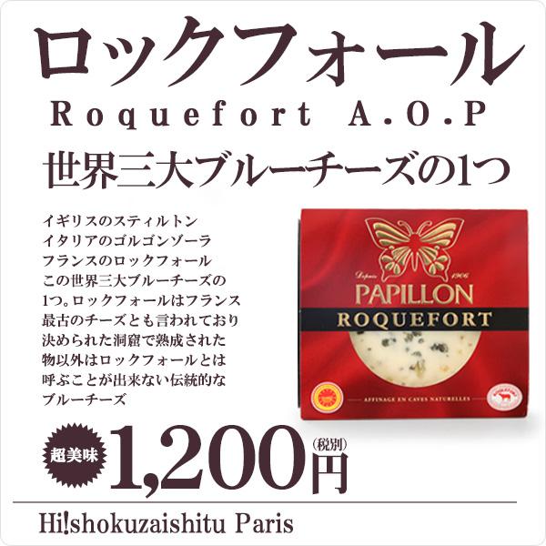 ロックフォール AOP 125g 世界三大ブルーチーズ フランス産