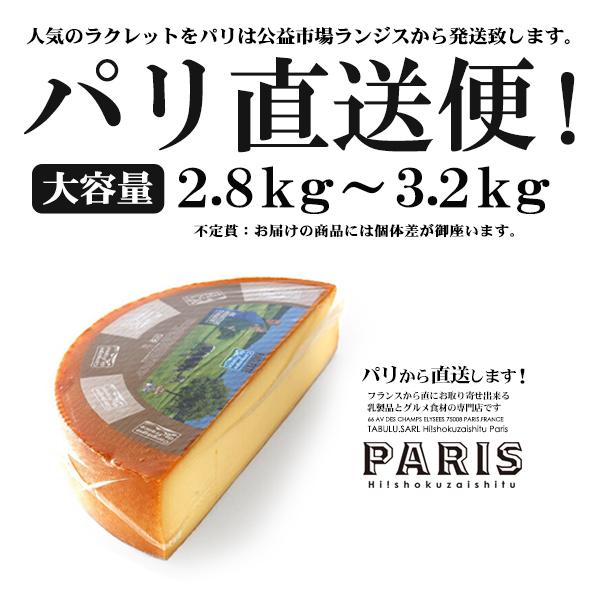 ラクレット チーズ フランス産  ハーフカット 約2.5〜3kg 【送料無料】