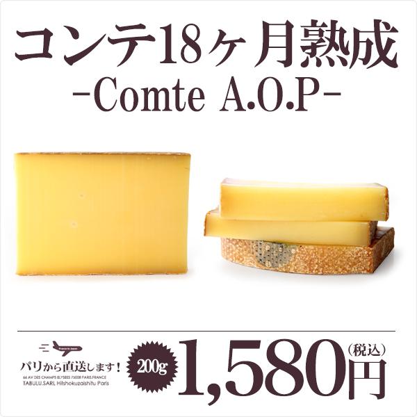 コンテ 18ヶ月熟成 A.O.P フランス チーズ 200g