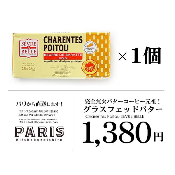 セーブルA.O.P.無塩発酵バター【250g】 <br>Sevre et Belle Beurre Doux <br>冷蔵空輸品