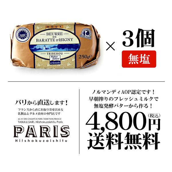 送料無料 イズニーAOP 無塩発酵バター <br>【250g×3個】 <br>Tribehou beurre AOP d'ISIGNY DOUX <br>フレッシュバター/冷蔵空輸品