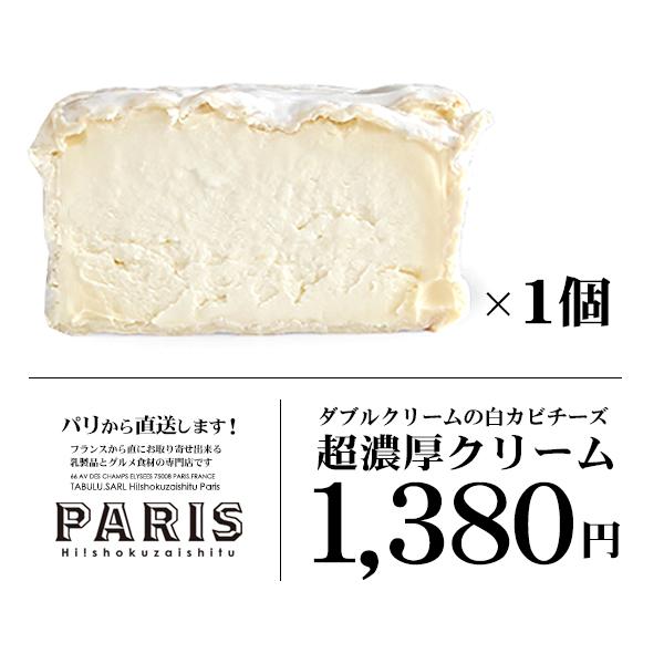 モンサンミシェル 白カビチーズ 白カビ フランス 220g