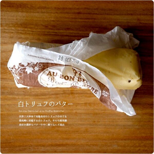 オー ボン ブール 白トリュフバター【125g】  AU BON BEURRE TRUFFE BLANCHE DEMI-SEL フレッシュバター/冷蔵空輸品
