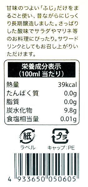 伝統醸造 りんご酢 120ml