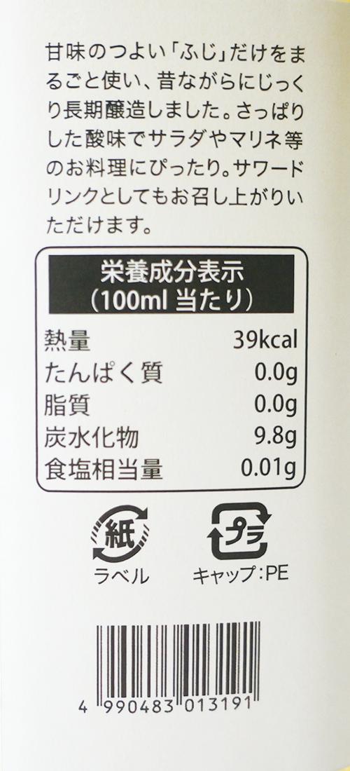 伝統醸造 りんご酢 500ml