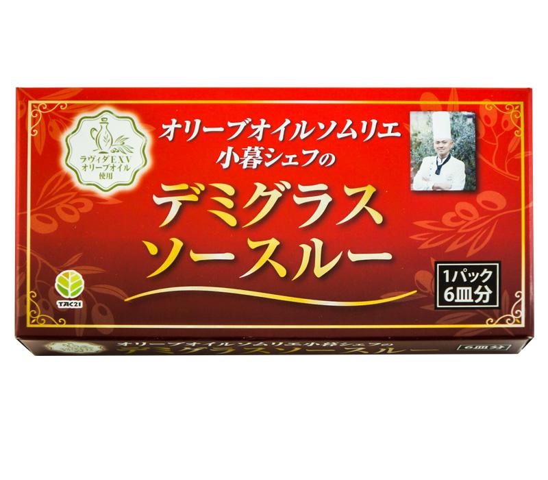 オリーブオイルソムリエ小暮シェフのデミグラスソースルー(新)