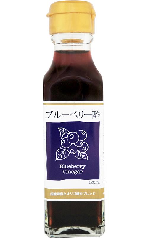 ブルーベリー酢