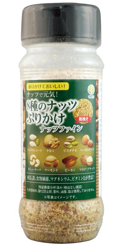 ふりかけナッツファイン(8種のナッツ)