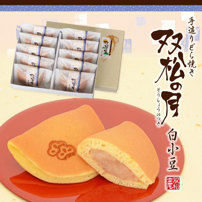 双松の月 白小豆 10個 賞味期間:20日間 (常温) 通年販売