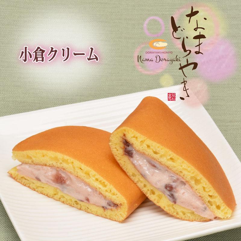 なまどらやき(小倉クリーム・抹茶小倉) 10個 賞味期間:14日間(冷凍)通年販売