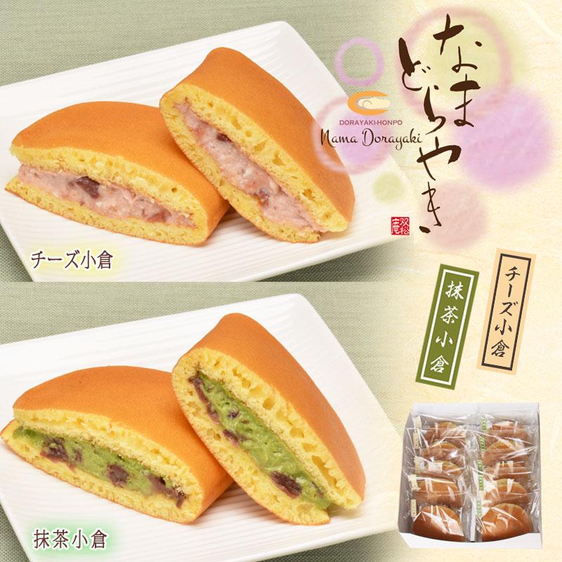 なまどらやき(チーズ小倉・抹茶小倉) 10個 賞味期間:14日間(冷凍)通年販売