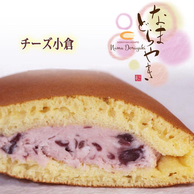 なまどらやき(小倉クリーム・チーズ小倉) 10個 賞味期間:14日間(冷凍)通年販売